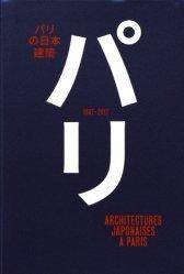 Architectures japonaises à Paris : 1867-2017