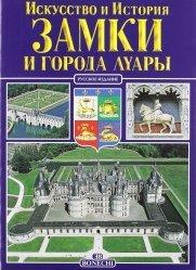 Nouvelle édition Art et Histoire des Villes et Châteaux de la Loire (en Russe)