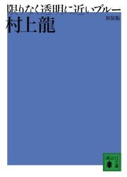 Dernières parutions sur Fiction, Bleu Presque Transparent (Edition en Japonais)