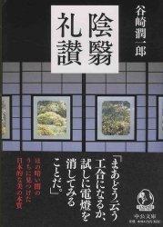 Dernières parutions sur Livres en japonais, Eloge de l'Ombre (Edition en Japonais)