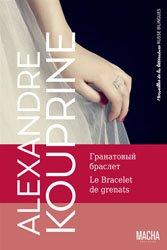 Dernières parutions sur Livres bilingues, Le Bracelet de grenats et autres nouvelles