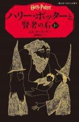 Souvent acheté avec Harry Potter à l'école des Sorciers 1-2 (Édition en japonais), le Harry Potter A L'Ecole Des Sorciers 1-1 (Edition en Japonais)