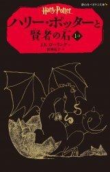 Nouvelle édition Harry Potter à l'école des Sorciers 1-2 (Édition en japonais)