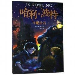 Nouvelle édition Harry Potter a l'Ecole des Sorciers (en Chinois)