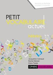 Nouvelle édition HEBREU PETIT VOCABULAIRE ACTUEL