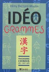 Dernières parutions sur HSK, Idéogrammes : Programme Chinois LV1, LV2, LV3