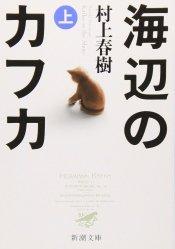 Dernières parutions sur Fiction, Kafka sur le rivage T1 (Edition en Japonais)