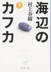 Dernières parutions sur Fiction, Kafka sur le rivage T2 (Edition en Japonais)