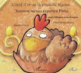 Dernières parutions dans Contes des quatre vents, L'oeuf d'or de la poulette Ryaba