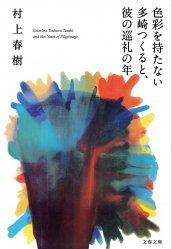 Dernières parutions sur Fiction, L'Incolore Tsukuru Tazaki et ses Années de Pélerinage (Edition en Japonais)