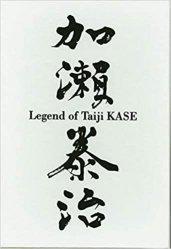 Dernières parutions sur Karaté, La légende de Taiji Kase