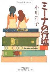 Dernières parutions sur Fiction, La Marche de Mina (Edition en Japonais)