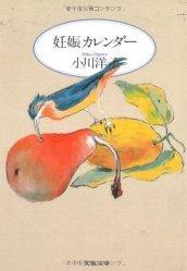 Dernières parutions sur Fiction, La Grossesse (Edition en Japonais)