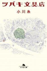 Dernières parutions dans , La Papéterie Tsubaki (Edition en Japonais)