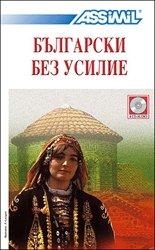 Dernières parutions sur Bulgare, CD - Le Bulgare - Débutants et Faux-débutants
