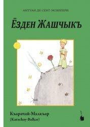 Dernières parutions sur Le Petit Prince dans toutes les langues, Le Petit Prince en Karachay-Balkar