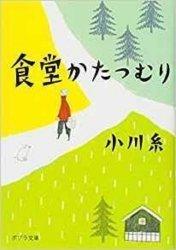 Dernières parutions sur Fiction, Le Restaurant de l'Amour Retrouvé (Edition en Japonais)