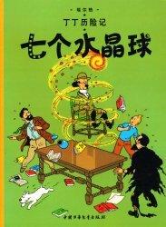 Dernières parutions sur Tintin en chinois, Les Aventures de Tintin : Les Sept Boules de Cristal (en Chinois)