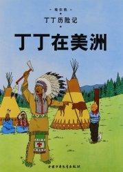 Dernières parutions dans TINTIN ETRANGER, Les Aventures de Tintin : Tintin en Amérique (en Chinois)