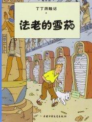 Dernières parutions dans TINTIN ETRANGER, Les Aventures de Tintin : Les Cigares du Pharaon (en Chinois)