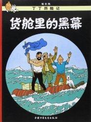 Dernières parutions dans TINTIN ETRANGER, Les Aventures de Tintin : Coke en Stock (en Chinois)