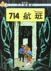 Dernières parutions dans TINTIN ETRANGER, Les Aventures de Tintin : Vol 714 pour Sydney (en Chinois)