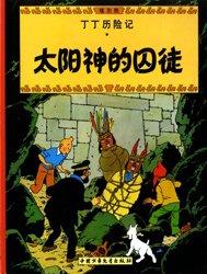 Dernières parutions dans TINTIN ETRANGER, Les Aventures de Tintin : Le Temple du Soleil (en Chinois)