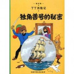 Dernières parutions dans TINTIN ETRANGER, Les Aventures de Tintin : Le Secret de la Licorne (en Chinois)