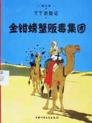 Dernières parutions dans TINTIN ETRANGER, Les Aventures de Tintin : Le Crabe aux Pinces d'Or (en Chinois)