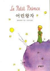 Dernières parutions sur Le Petit Prince dans toutes les langues, Le Petit Prince en Coréen