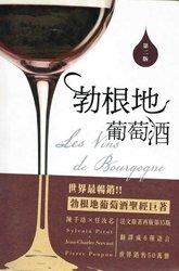 Dernières parutions sur Cépages et vignobles, Les vins de Bourgogne