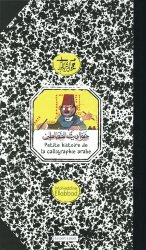 Dernières parutions sur Calligraphie, Petite histoire de la calligraphie arabe. Edition bilingue français-arabe