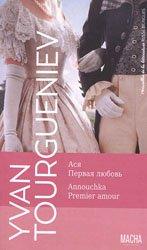 Dernières parutions sur Livres bilingues, Annouchka - Premier Amour