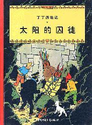 Dernières parutions sur Tintin en chinois, Les Aventures de Tintin : Le Temple du Soleil (en Chinois)