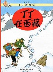 Dernières parutions sur Tintin en chinois, Les Aventures de Tintin : Tintin au Tibet (en Chinois)