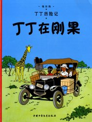 Dernières parutions dans TINTIN ETRANGER, Les Aventures de Tintin : Tintin au Congo (en Chinois)