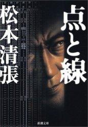 Dernières parutions sur Fiction, Tokyo Express (Edition en Japonais)