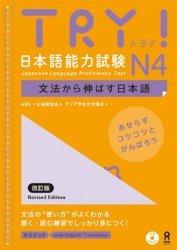 Dernières parutions dans , TRY! Japanese Language Proficiency Test (JLPT) N4 Revised Edition (JAPONAIS, ANGLAIS)