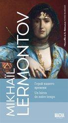 Dernières parutions sur Livres bilingues, Un héros de notre temps