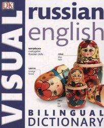 Dernières parutions sur Dictionnaires, VISUAL RUSSIAN ENGLISH DICTIONARY