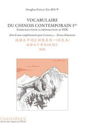 Dernières parutions sur HSK, Vocabulaire du Chinois Contemporain 1bis