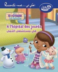 A l'hôpital des jouets