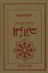Alraa'd dictionnaire arabe
