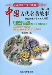 Ancient china masterpiece stories