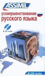 CD - Perfectionnement Russe - Confirmés