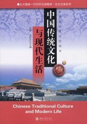 Chinese Traditional Culture and Modern Life