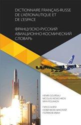Dictionnaire de l'Aéronautique et de l'Espace - Français/Russe