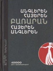 Dictionary English-Armenian