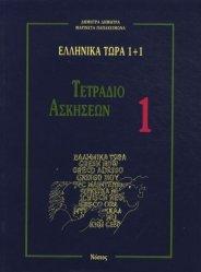 Grec maintenant Ellinika Tora