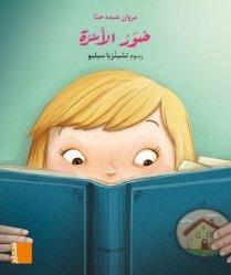 Grand album EB1 - M2 Souwar al-ousra